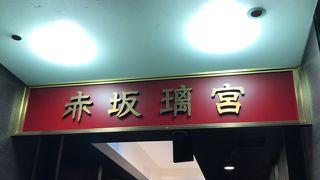 赤坂璃宮 銀座店
