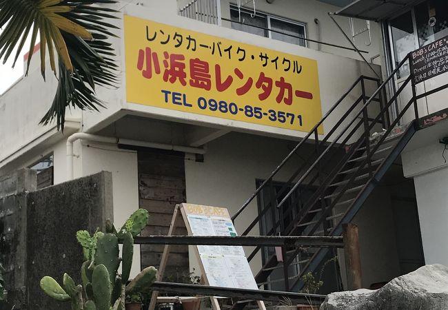 小浜島レンタカー