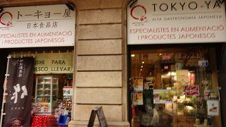 トーキョー屋 バルセロナ
