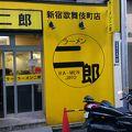 写真:ラーメン二郎 新宿歌舞伎町店