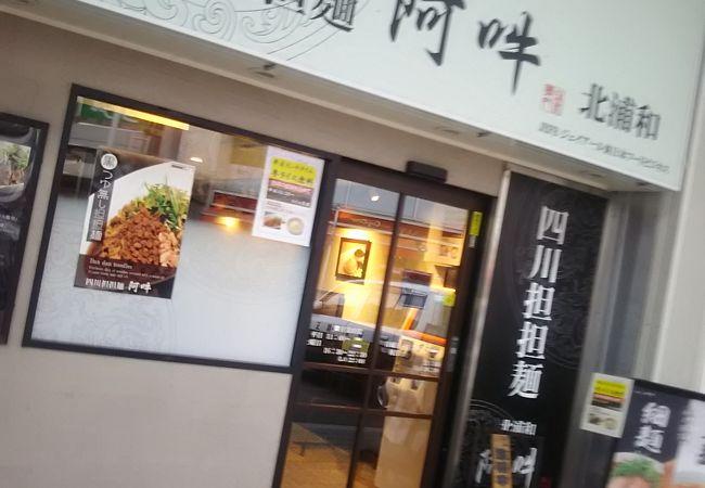 四川担担麺 阿吽 北浦和店