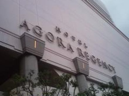 ホテル・アゴーラ リージェンシー堺 写真
