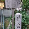 写真:八橋検校道場跡