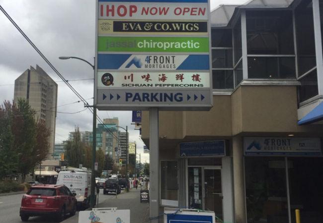 IHOP (ウエストブロードウェイ店)