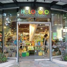 ホロホロ カフェ&マーケット