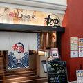 写真:回転寿司丸忠  中部国際空港店