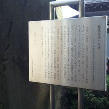 松尾芭蕉「いざさらば」の句碑 (雪見の句碑)
