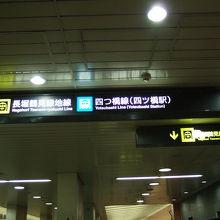 長堀橋駅の入り口サイン