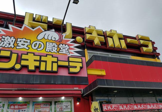 ドン キホーテ (稲毛長沼店)