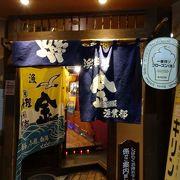 北海道居酒屋