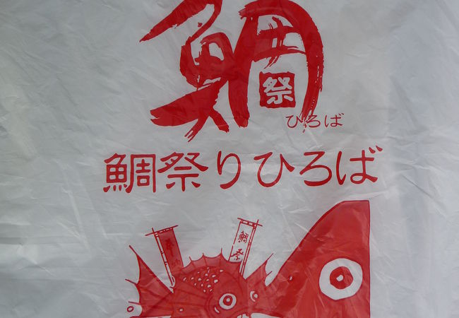 豊浜えびせんべい鯛祭ひろば