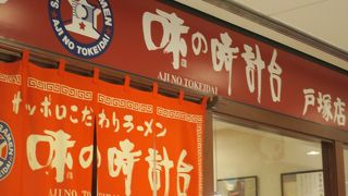 味の時計台 戸塚店