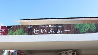 リゾートレストランせいふぁー
