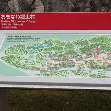おきなわ郷土村 (おもろ植物園)