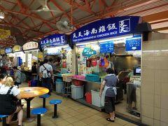 天天海南鶏飯 (マックスウェル フードセンター店)