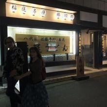 稲庭茶屋 藤次郎