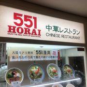 関西で人気の551の豚まんが関空でも購入できます。
