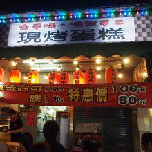 源味本鋪 (士林市場店)