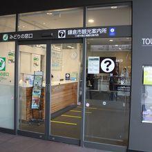 鎌倉駅東口の左側にあります