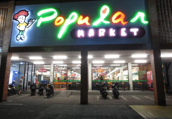 Popular Market
