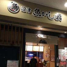 沼津魚がし鮨 横浜ランドマーク店