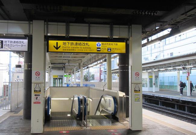 横浜市営地下鉄への乗り換えは、東神奈川・横浜側