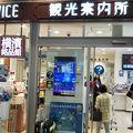 写真:横濱銘品館 桜木町店