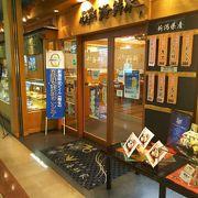 新潟駅構内にある回転寿司屋さん