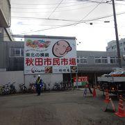 秋田に来たら必ず立ち寄る場所