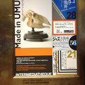 JPタワー学術文化総合ミュージアム インターメディアテク