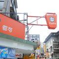 写真:ココティー (台北金山店)