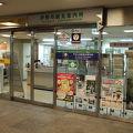 写真:宇治山田駅観光案内所