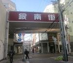 銀南街商店街