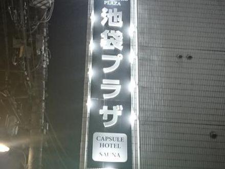 カプセル&サウナ 池袋プラザ 写真