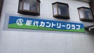 能代カントリークラブ