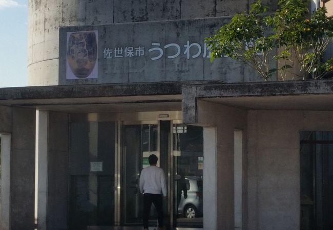 佐世保市うつわ歴史館