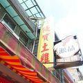 写真:淞品土鶏専売店万華門市