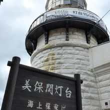 美保関灯台上部と銘板
