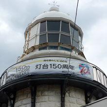 灯台の上の部分 遠くまで海を照らします