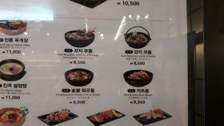 さぼてん (仁川国際空港店)