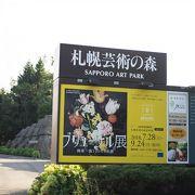 美術館などがある広い公園