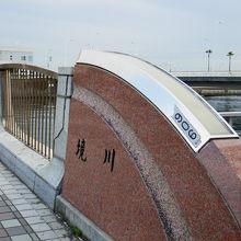 片瀬江ノ島駅前の境川の橋