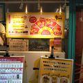 写真:101金のとりから 三井アウトレットパーク大阪鶴見店