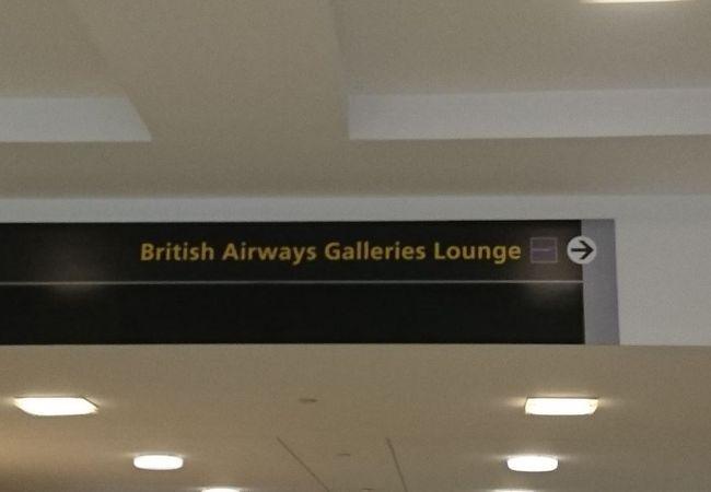 ブリティッシュ エアウェイズ テラスラウンジ (JFK空港)