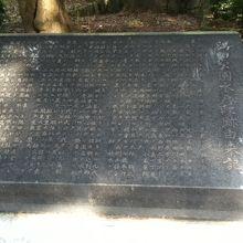 旧水戸藩下屋敷石碑