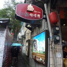 淡水老街 紅樓餐廳入口
