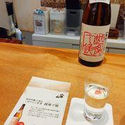 日本酒が飲める