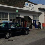 相生線にある港町、日生駅