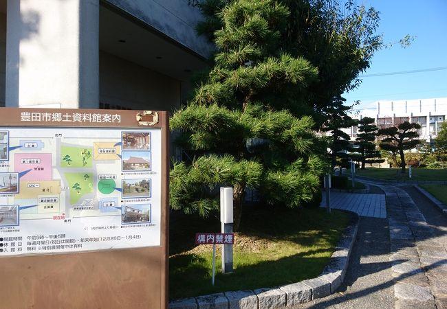 豊田市郷土資料館
