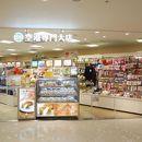 空港専門大店 (関西国際空港店)